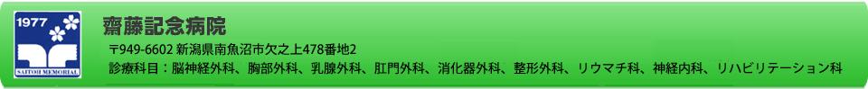 医療法人齋藤記念病院 電話 025-773-5111 齋藤脳神経外科(診療所) 電話 025-772-2350