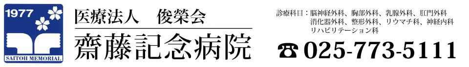 医療法人 齋藤記念病院〈南魚沼市〉